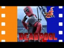 Фигурка Дэдпул Deadpool Hot Toys