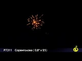 салют Сорвиголова