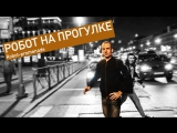 Робот на прогулке (Валерий Робот Вэлл Черновский, Танцы на ТНТ)