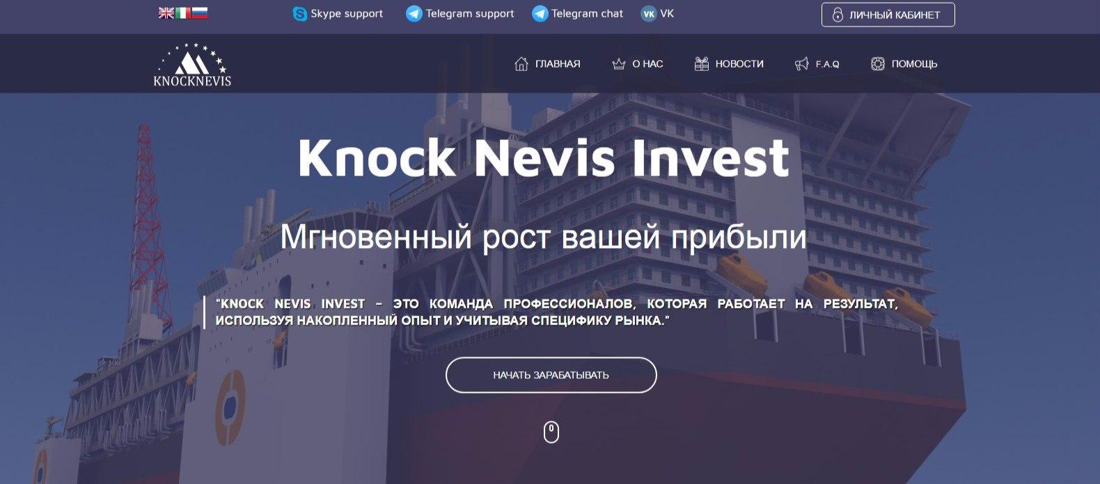 Постер к новости Knock Nevis