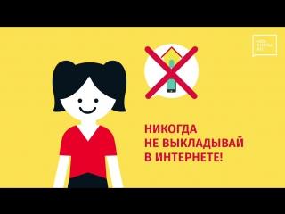 Правила поведения в сети Интернет