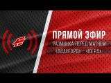 Автограф-сессия и разминка перед матчем  с Югрой-ПРЯМОЙ ЭФИР