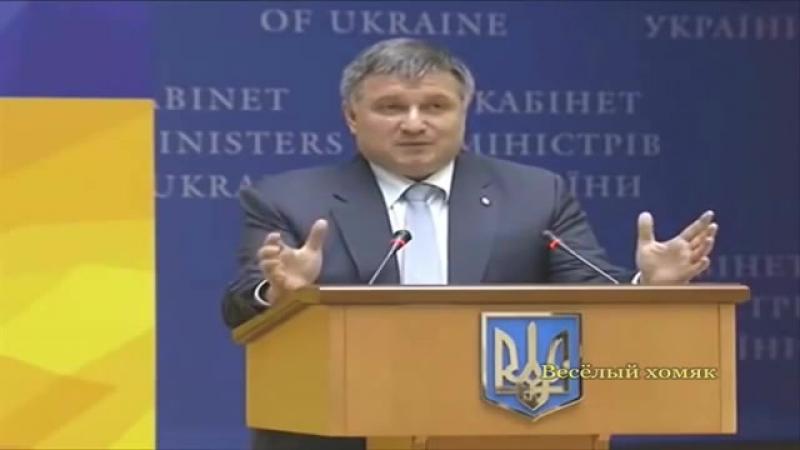 Аваков рассказал как он борется с коррупцией и преступностью в Украине. Смешная