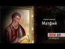 22 августа. АПОСТОЛ МАТФИЙ. Телеканал «СПАС», 2017