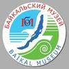 Байкальский музей ИНЦ