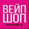 Mount VAPE | ЗЕЛЕНОГОРСК | VAPE SHOP №1