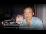 Минюст США отказал Константину Ярошенко в возвращении на Родину