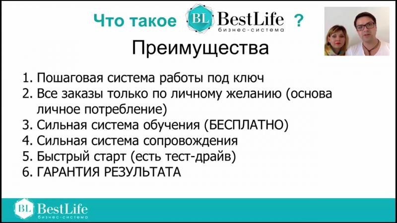 Идея бизнеса BestLife всего за 14 минут