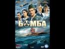 Бомба / серия 1 из 8 / 2013 / HD