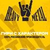 Дизайнерские Гири Heavy Metal Sport