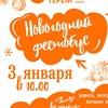 """Новогодний """"Фестобус"""" в конный клуб"""