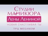 Маникюрный салон Лены Лениной в ТРЦ Меганом