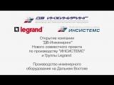 Cовместный проект Группы Legrand и компании «ИНСИСТЕМС» по производству ИБП во Владивостоке