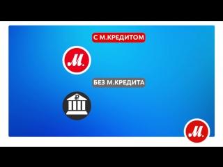 М.Кредит