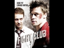 Смотрим фильм вместе!Бойцовский клуб Fight Club