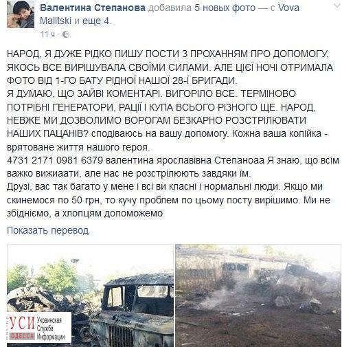 За прошедшие сутки были ранены пятеро украинских воинов, - штаб АТО - Цензор.НЕТ 2869