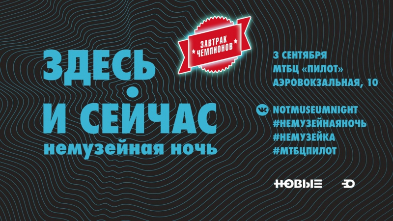 Юлия Миллиева организатор Немузейной ночи и группа Кэдди пахнет деревьями о Немузейной ночи