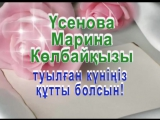 Әріптесіміз Үсенова Марина Көлбайқызын туылған күнімен құттықтаймыз!