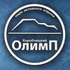 """""""Олимп"""" (Коробчицы, Гродно)"""
