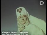 Dalatunes: қоштасу из фильма «Козы Корпеш и Баян Сулу» Асанали Ашимова, 1992 год