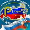 "ФБУ ""Кировский ЦСМ"""