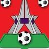 Брянская Лига Дворового Футбола (БЛДФ)