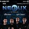 NeoliX - 5 лет группе. 10.11.2017