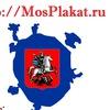 mosplakat.ru