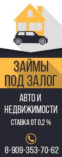 Займы под залог птс белебей займ под птс онлайн решение