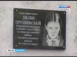 В честь подвига пионерки Лиды Прушинской открыли мемориальную доску