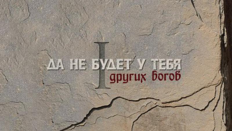 А. Шевченко - Слава доброго имени («Да не будет у тебя других богов» 1)
