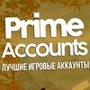 PRIME-ACCOUNTS.RU | Лучший магазин аккаунтов!