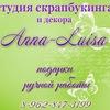 """Студия скрапбукинга и декора """"Anna-Luisa"""""""