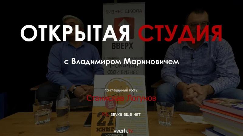 Владимир Маринович и Станислав Логунов (SILA Project)