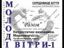 01 театр Середовище Буття вистава Молоді Вітри 1 В Михайловка Весь