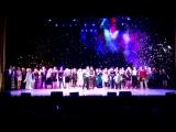 Грандиозный финал праздничного концерта Изменим мир к лучшему, посвященный 70-летию Дворца химиков.