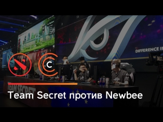 Team Secret против Newbee