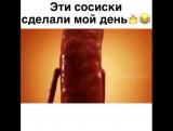 Танцующие сосиски)))
