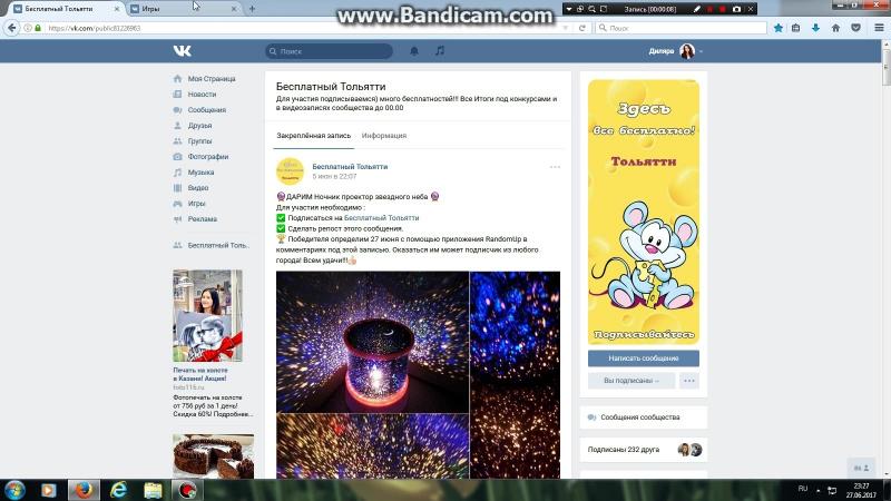 Поздравляем победителя конкурса ДАРИМ Ночник проектор звездного неба! 27.06.2017г.
