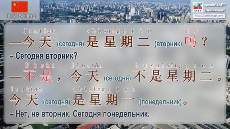 SPEAKASAP КИТАЙСКИЙ ЗА 7 УРОКОВ СКАЧАТЬ БЕСПЛАТНО