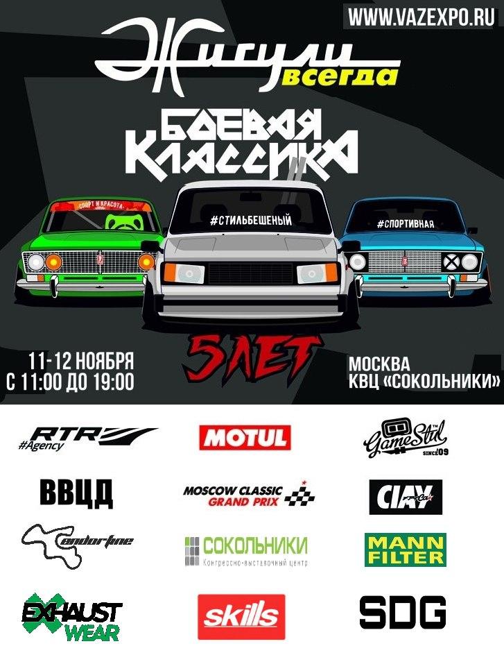 Афиша Москва 17-18 ноября Жигули всегда, 6 лет БК!