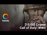 [15:00] Играем в Call of Duty: WWII