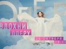 Большая опера - 2017 пятый сезон . Первый выпуск