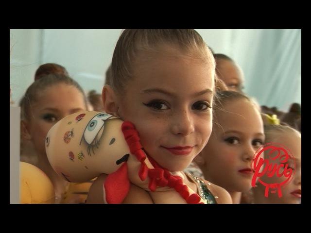 Художественная гимнастика ОФСОО Русь сентябрь 2017 г Закрытие