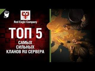 ТОП 5 самых сильных кланов RU-сервера - Выпуск №66 - от Red Eagle [World of Tanks]