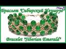 Бисероплетение - Браслет из бисера Сибирский Изумруд / DIY Bracelet Siberian Emerald eng