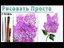 Сирень , как нарисовать цветы 🎨ГУАШЬ! Мастер-класс для начинающих