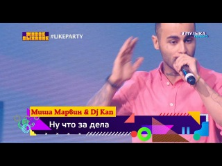 Музыка Первого #LikeParty - МИША МАРВИН & DJ KAN HD