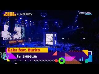Музыка Первого Like Party ЁЛКА и ЁЛКА feat BURITO HD