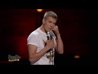 Stand Up: Алексей Щербаков - О безэмоциональной девочке, энергичных детях и гаджетах